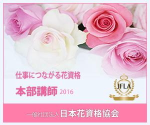一般社団法人日本花資格協会